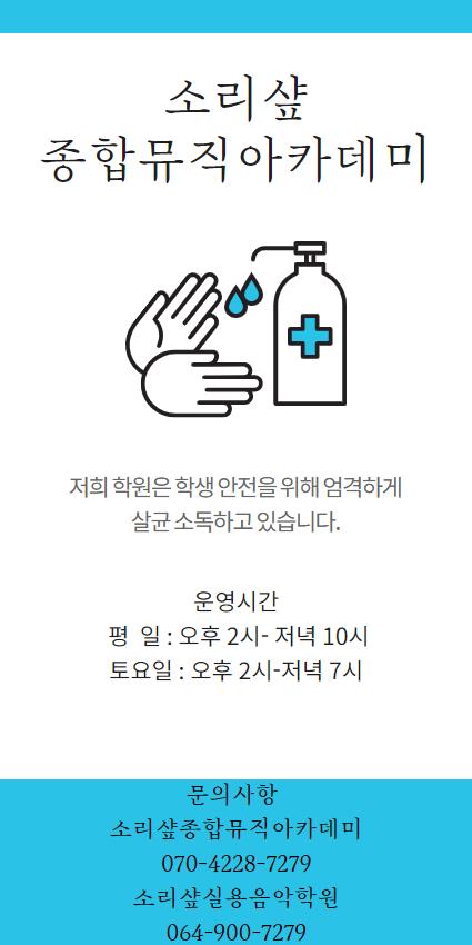 소독관련 홍보.png